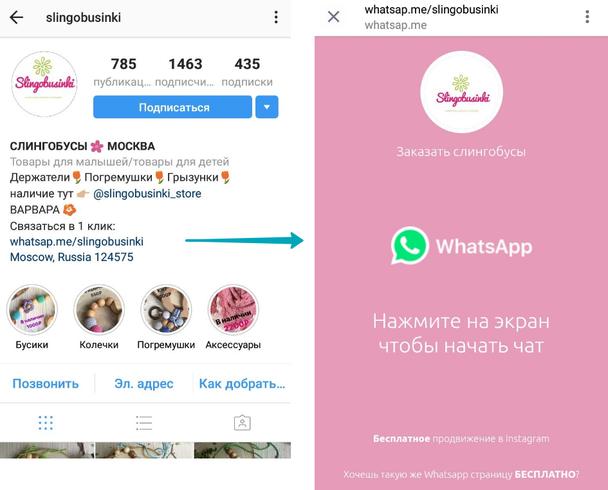 Ссылка в профиле ведет на Whatsapp страницу