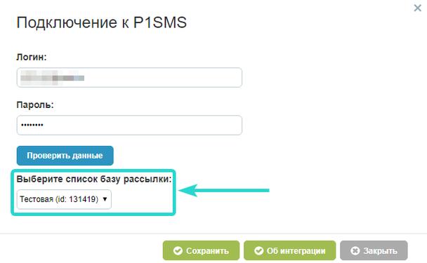 P1SMS