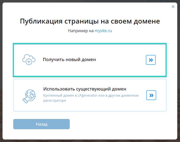 Если у вас еще нет собственного домена, выберите пункт «Получить новый домен»