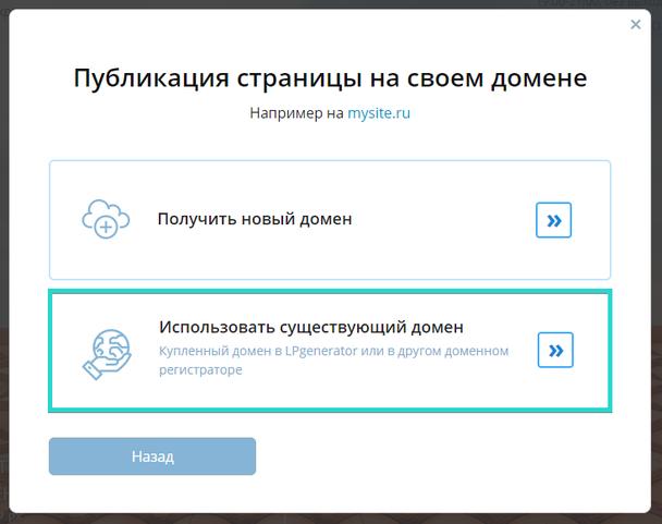 Привязка существующего домена к платформе