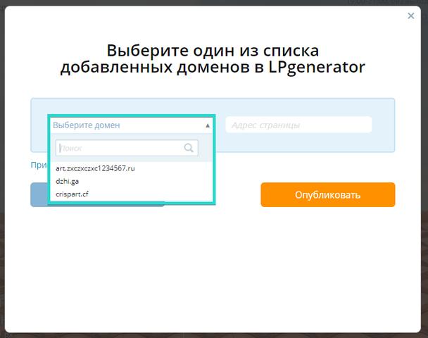 Если вы уже привязали домен к LPgenerator, вы увидите его название в выпадающем списке