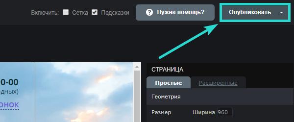 Вместо «Закрыть редактор» отобразится кнопка «Опубликовать»