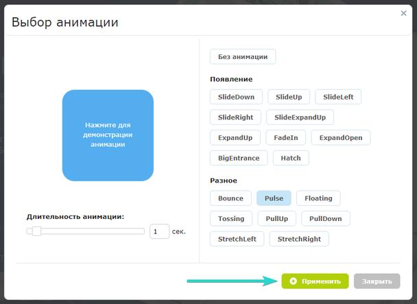 Кликните по кнопке «Применить» для сохранения изменений