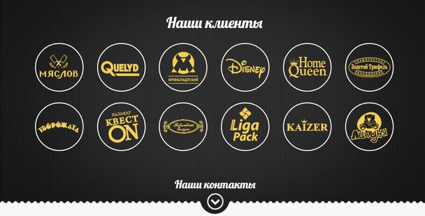 Футеру предшествует предфутерная зона с социальным доказательством — логотипами известных клиентов