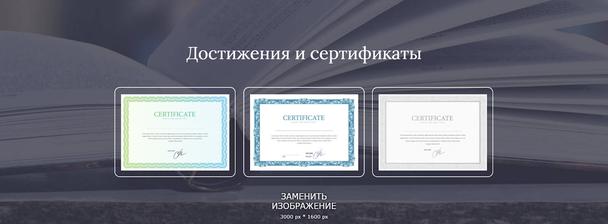В заключительной части страницы расположены сертификаты