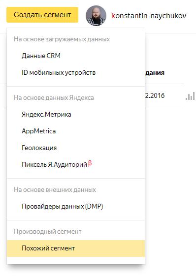 Похожие пользователи в Яндекс.Аудиториях