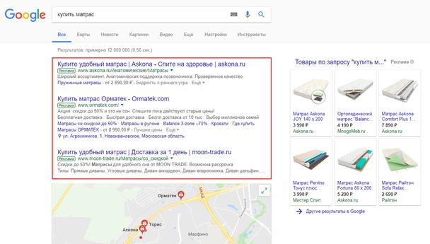 Поисковая реклама по коммерческим запросам (подходит практически для любых тематик)