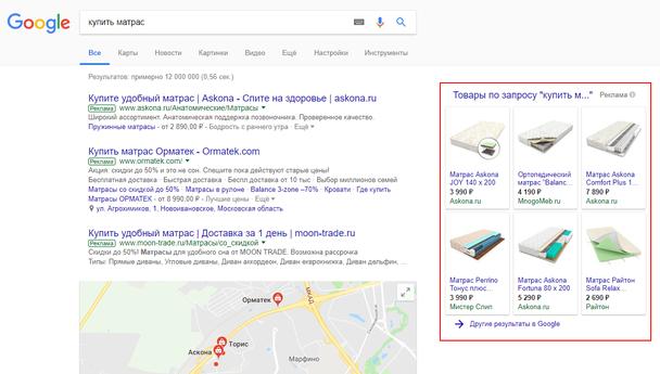 Товарная реклама в поиске Google (при продаже товаров, которые ищут по названиям)