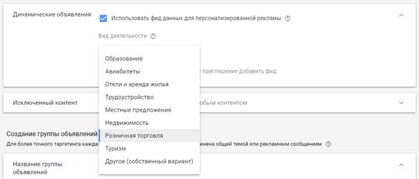 Динамический ремаркетинг (пользователю автоматически показывается то, чем он интересовался на вашем сайте.