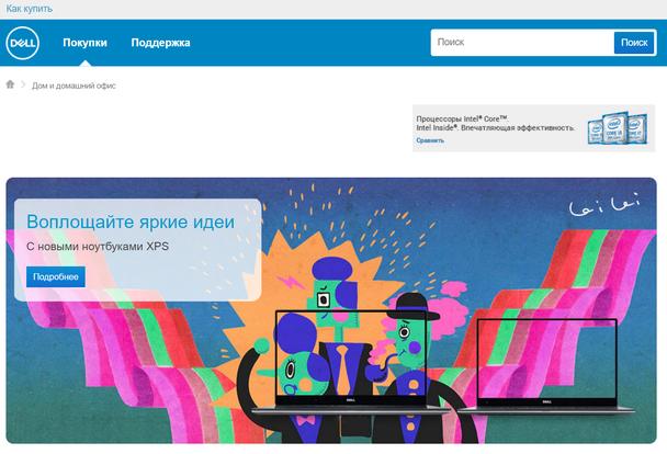 Dell Россия