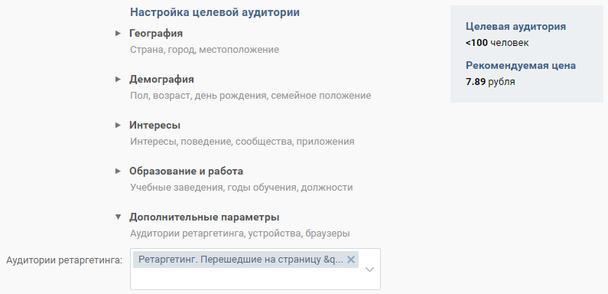 В разделе «Дополнительные параметры» в поле «Аудитории ретаргетинга» выбираем группу пользователей, которые уже сделали заказ основного продукта