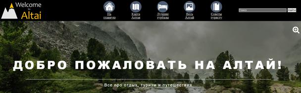 Логотип сайта об отдыхе, туризме и путешествиях на Алтае окружен белым (а точнее черным) пространством