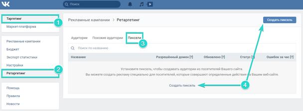 После добавления объявления на вкладке «Таргетинг» выберите подраздел «Ретаргетинг», затем вкладку «Пиксели» и кликните «Создать пиксель»