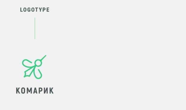 Дизайн логотипа от студии «Логомашина» для сайта, продающего прибор для внутримышечных инъекций «Комарик»