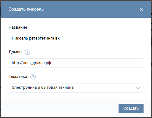 В открывшемся окне укажите название пикселя, адрес домена и выберите тематику объявления