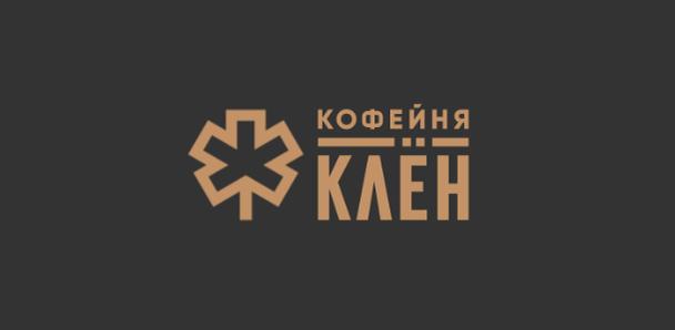 Логотип кофейни «Клен» от «Логомашины»: натуральные оттенки коричневого отлично подходят «кофейной» тематике
