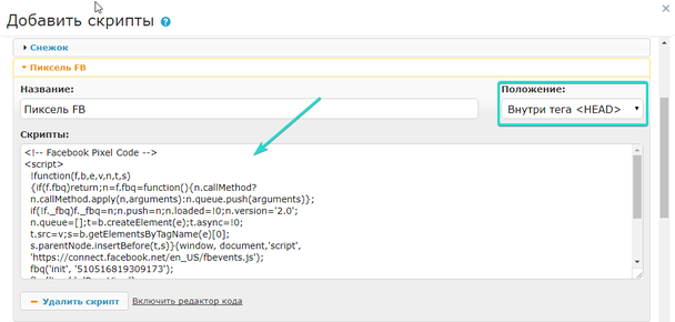 С помощью инструмента «Скрипты» добавьте скопированный код, задав ему положение «Внутри тега <HEAD>»