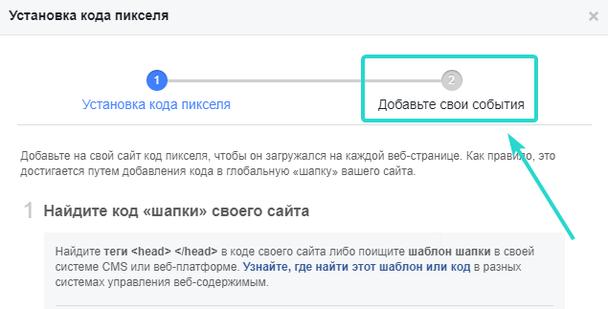Вернитесь в рекламный кабинет Facebook. Перейдите ко второму шагу «Добавьте свои события»