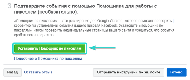 Для установки приложения нажмите «Установить Помощник по пикселям»