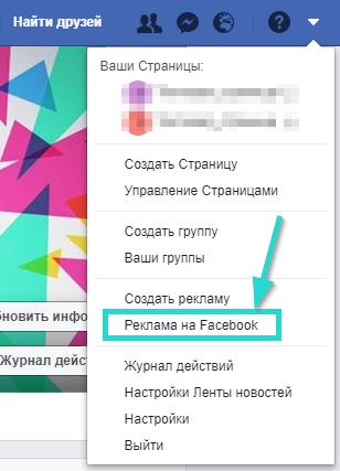 Войдите в свой аккаунт Facebook и кликните по иконке стрелочки справа. В появившемся списке выберите «Реклама на Facebook»