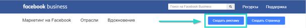 На открывшейся странице кликните по кнопке «Создать рекламу»