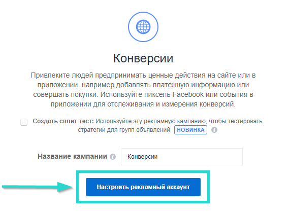 Укажите название рекламной кампании и нажмите на кнопку «Настроить рекламный аккаунт»