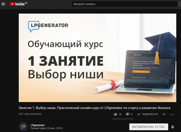 Пример от LPgenerator