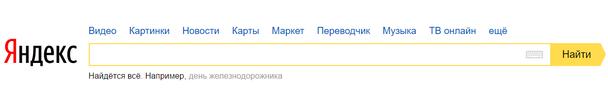 Главная страница поисковой системы Яндекс: «Найдется все»