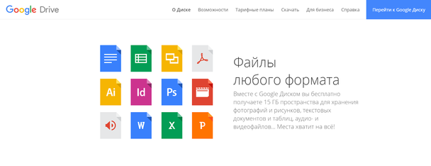 Google Drive: «Место в интернете, где вы можете безопасно хранить файлы»