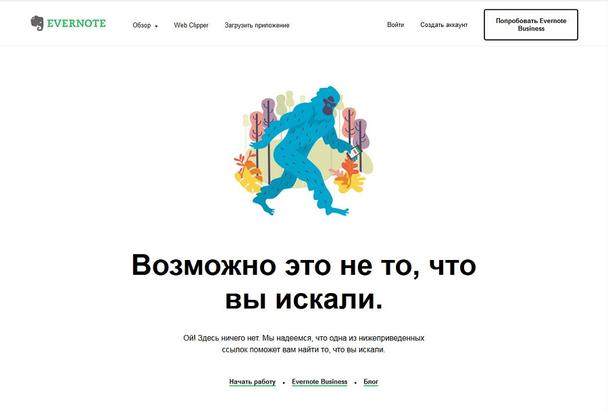 Evernote: последовательная страница 404