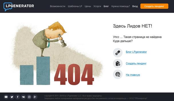 LPgenerator: страница 404, где нет лидов