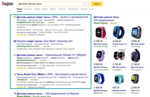 Платная реклама в результатах поиска Яндекс