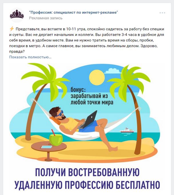 Реклама во Вконтакте и Facebook