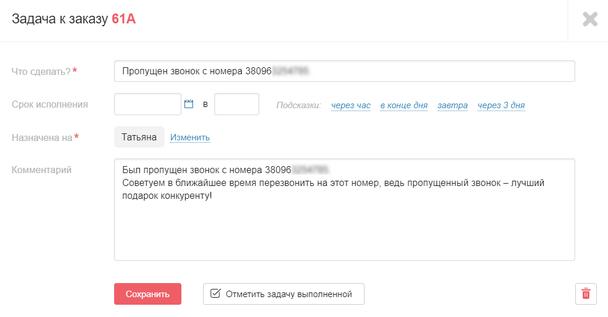 Пример задачи в интерфейсе retailCRM