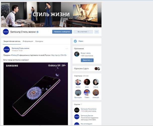 Пример оформления сообщества «Вконтакте»