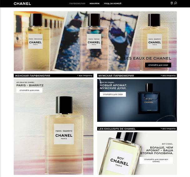 Chanel использует уникальный брендовый шрифт на своем сайте