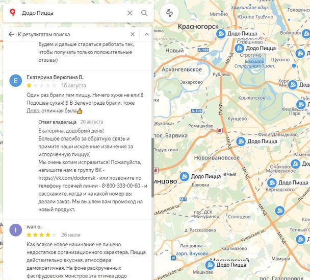 как «Додо Пицца» реагирует на отзывы в Яндекс.Картах