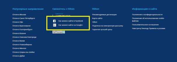 в Google+ и в Facebook