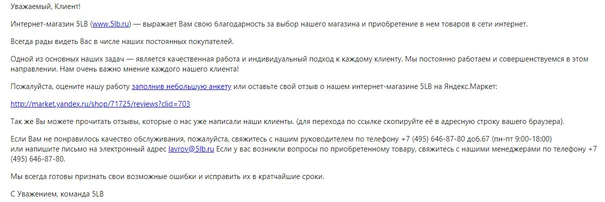 1744c1615cc8c Так, клиенты Яндекс.Такси получают предложение оставить свое мнение о  сервисе сразу после окончания поездки.