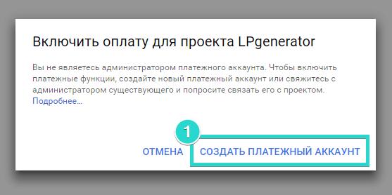 Вы будете автоматически переадресованы на страницу подключения оплаты для проекта. Кликните по кнопке «Создать платежный аккаунт»