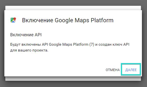 После проверки карты перед вами откроется всплывающее окно с предложением выпустить API-ключ для созданного проекта.
