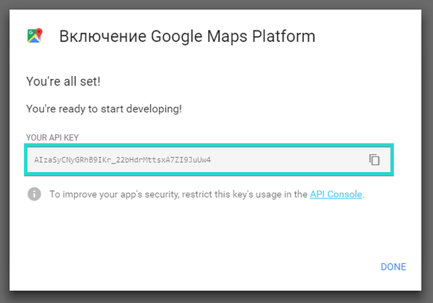 Все готово! Остается лишь скопировать сгенерированный системой API-ключ
