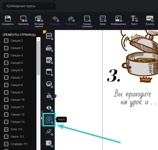 Откройте лендинг в редакторе LPgenerator и кликните по иконке виджета «Карта», расположенной на панели виджетов слева