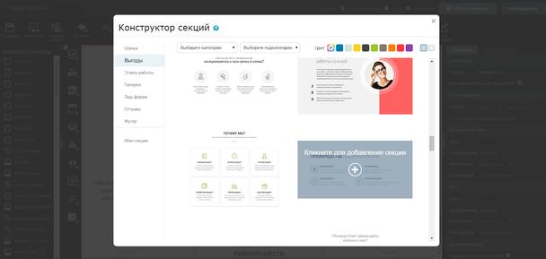 С помощью конструктора секций вы можете просмотреть десятки различных иконок, готовых к использованию на вашей странице.