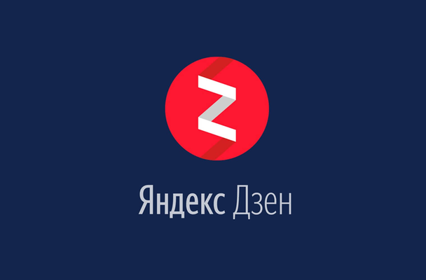 Иллюстрация к статье: Издательство на дому, или Как зарабатывать на Яндекс Дзен
