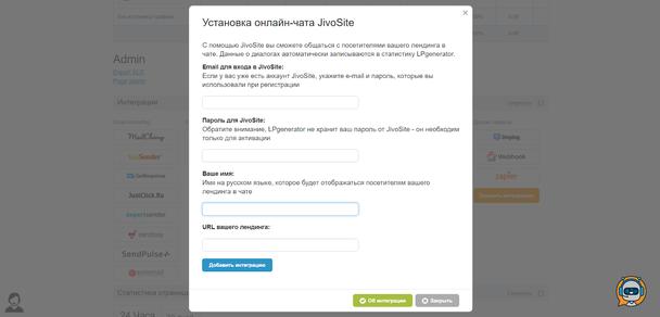 Для подключения онлайн-чата на ваш лендинг, достаточно указать свои e-mail и пароль, которые вы использовали при регистрации в выбранном сервисе, и ввести URL посадочной страницы