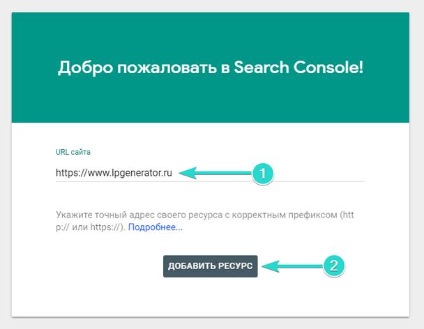 Введите адрес лендинга в поле «URL сайта», и нажмите кнопку «Добавить ресурс»
