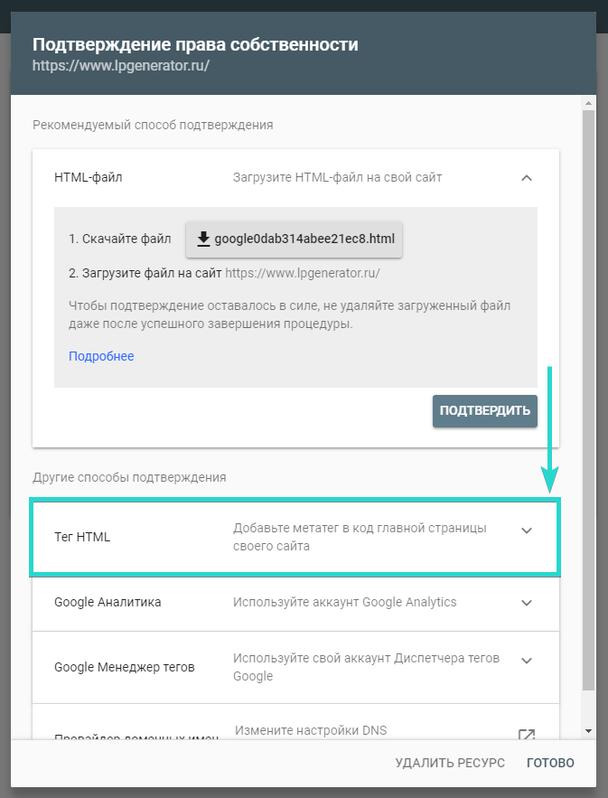 Выберите в списке «Другие способы подтверждения» пункт «Тег HTML»