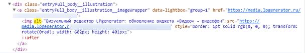 пример alt-тега в исходном коде статьи