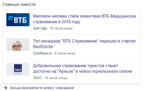 Также на странице отображаются топовые новостные истории на тему страхования